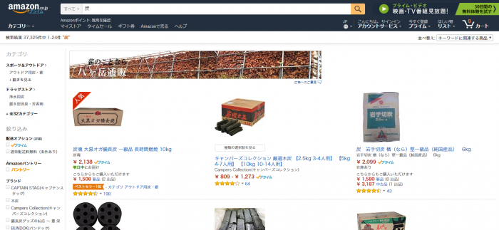 Amazon.co.jp 炭