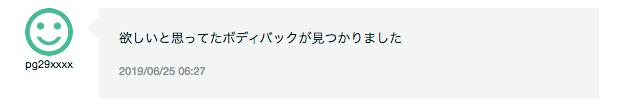 daysling 2.0支援者のコメント01
